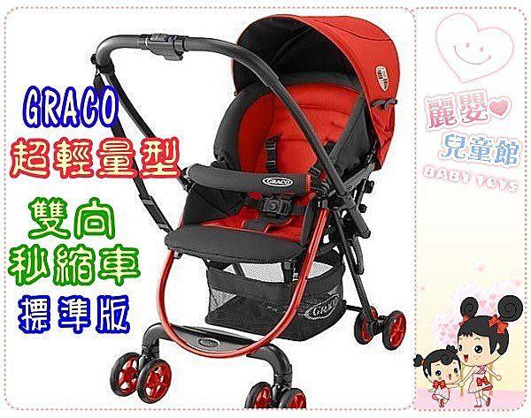麗嬰兒童玩具館~GRACO Citi Lite R ST超輕量型雙向嬰幼兒手推車.秒縮車-R標準版