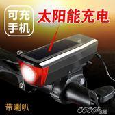 車燈   山地自行車前燈太陽能usb充電強光手電筒帶喇叭夜騎車頭led照明燈 coco衣巷