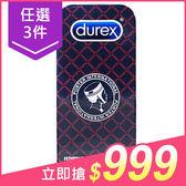 【任選3件$999】Durex 杜蕾斯 超薄裝衛生套更薄型12入(黑紅)限量鐵盒版【小三美日】保險套