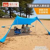 旅行家外貿出口沙灘帳篷萊卡天幕遮陽乘涼戶外海邊露營釣魚防紫外 極簡雜貨