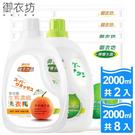 【免運】御衣坊水晶多功能生態濃縮洗衣精 2000ml 激省組 2瓶+8包
