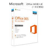 Microsoft 微軟 Office 365 個人版 (一年訂閱版)