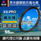 【凱氏 HTC 偏光鏡】55mm XS-PRO CPL B+W 薄框高硬度奈米鍍膜 KSM NANO 捷新公司貨 屮Y9