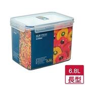 天廚長型保鮮盒6.8L【愛買】
