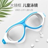 COPOZZ兒童泳鏡大框男童女童專業防水防霧高清游泳眼鏡潛水鏡裝備