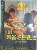 【書寶二手書T7/嗜好_CQA】16牌麻雀必勝戰法_白中發