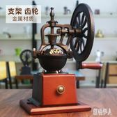復古咖啡豆研磨機 手搖磨豆機手動咖啡磨粉器 家用手工鑄鐵大轉輪 aj8858『紅袖伊人』