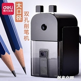 得力捲筆刀手搖鉛筆削筆器轉筆刀學生削筆刀粗孔大口徑素描美術生專用刨筆機 創意空間