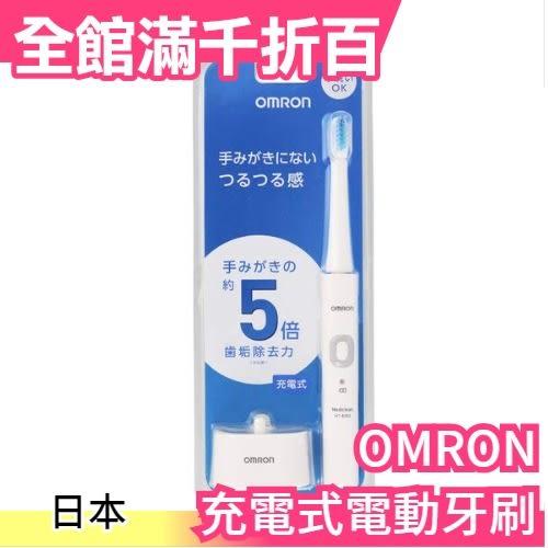 日本 歐姆龍 OMRON HT-B303 充電式 電動牙刷【小福部屋】