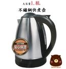 熱水壺  KINYO 一支1.8L大容量 熱水壺 不鏽鋼快煮壺 AS-HPO5 熱水壺 煮水 水
