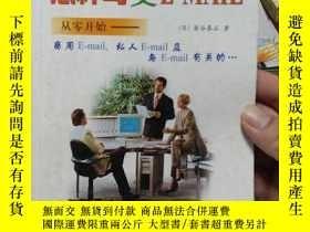 二手書博民逛書店罕見《怎樣寫英文E~MAIL》2001年一版一印,僅9200冊。