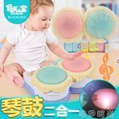 拍拍鼓 嬰幼兒童玩具0-1-3歲電子琴6-18個月男寶寶手拍鼓音樂拍拍鼓益智 唯伊時尚