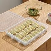 餃子盒 餃子盒家用速凍水餃盒多層托盤冰箱保鮮盒收納餛飩盒愛麗絲【快速出貨八折搶購】
