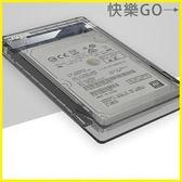 外接硬碟盒 USB3.0行動硬碟盒固態硬碟盒2.5英寸SSD筆記本電腦外置盒子