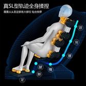 鼎宏按摩椅家用全自動太空艙全身推拿揉捏多功能老年人電動沙髮椅 MKS薇薇