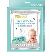 3M 淨呼吸寶寶專用型空氣清淨機-專用濾網