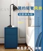 輕奢床頭櫃北歐風簡約現代臥室小型迷你ins床邊櫃收納櫃超窄30cm 創意家居生活館