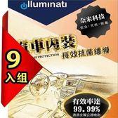 TWMSP 德國 illuminati 奈米長效除菌液態玻璃鍍膜 (超長效) 汽車內裝專用 疏油疏水 抗刮 9入組
