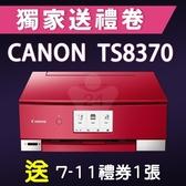 【獨家加碼送100元7-11禮券】Canon PIXMA TS8370多功能相片複合機 /適用 PGI-780XLBK/CLI-781XLC/M/Y