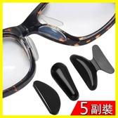 眼鏡配件 ATY眼鏡硅膠鼻托鼻墊防滑鼻墊 板材墨鏡太陽眼鏡框增高貼眼鏡配件