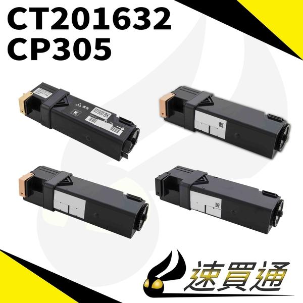 【速買通】Fuji Xerox CP305/CT201632(BK/Y/M/C) 四色綜合 相容彩色碳粉匣