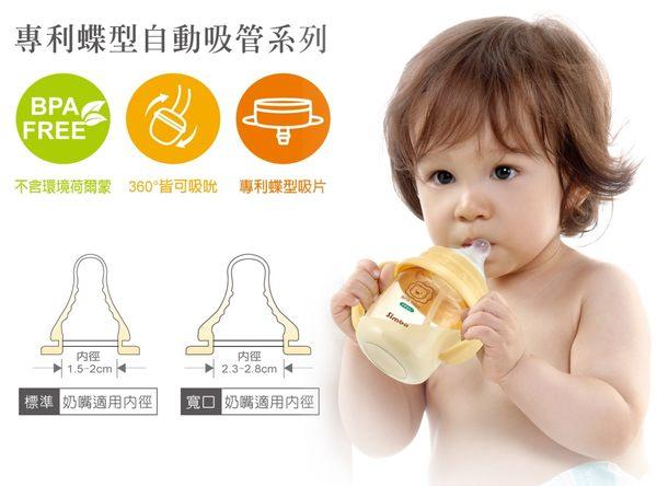 小獅王辛巴 專利蝶型標準自動吸管組(長) 適用S6115/S6815奶瓶 (S2116)