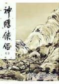 神鵰俠侶(三)新修版