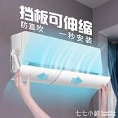 空調擋風板防直吹月子嬰兒格力美的通用d遮風防風罩窗口壁掛式檔AQ