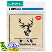 [106東京直購] HAKUBA 鹿皮拭鏡布 KMC-CS12 12X12 擦拭布 清潔布 鏡頭清潔工具 _FF18