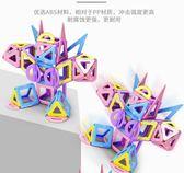 兒童玩具二代磁力片益智玩具吸鐵石拼裝磁鐵積木 優樂居