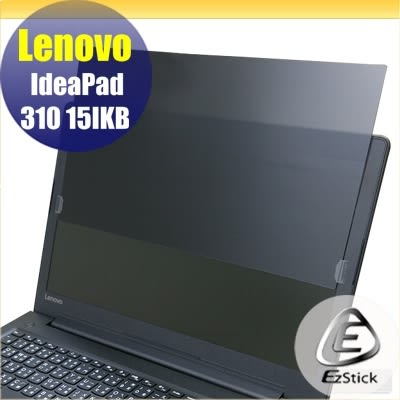 【Ezstick】Lenovo 310 15 IKB 筆記型電腦防窺保護片 ( 防窺片 )