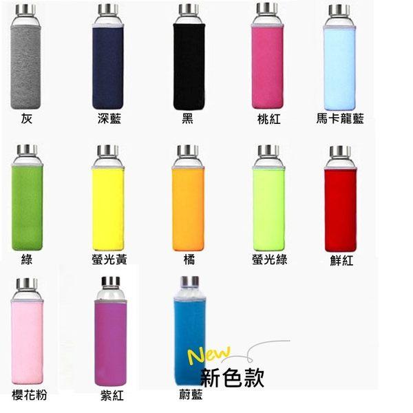玻璃水杯 【KCG021】高硼硅 550ml 韓流喝水杯 (送杯套+杯刷) (13色杯套任選) 123ok