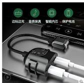 蘋果耳機轉接頭iphone7/8/XS耳機轉換器充電聽歌二合一xsmax 【限時特惠】