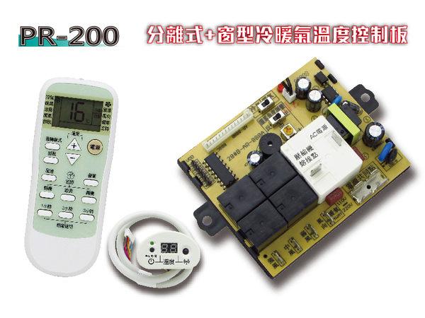 【PR-200】 (二合一機版 冷,暖) 兩用機板 冷氣機板 冷氣機電腦板 冷氣機微電腦控制器