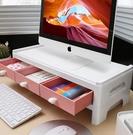 螢幕架 電腦顯示器屏幕增高架子底座辦公室上墊臺式筆記本桌面TW【快速出貨八折搶購】