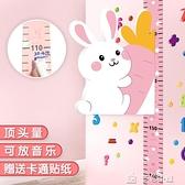 身高貼兒童量身高牆貼3d立體兔子可移除卡通小孩寶寶身高貼紙測量尺家用 多色小屋YXS