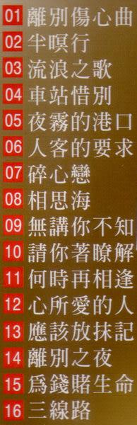 巨星珍藏版 楊小萍 13 CD (音樂影片購)