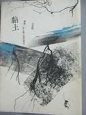 【書寶二手書T4/歷史_JDM】黏土:灣寶,一段人與土地的簡史_胡慕情