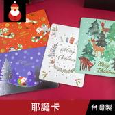 珠友 XS-70002 耶誕卡片/祝福感謝賀卡/創意可愛萬用卡(01-04)