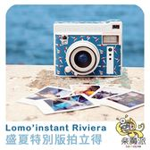 Lomography 【2018 夏日限定】Lomo'Instant Automat Riviera 盛夏特別版 拍立得 相機 公司貨 全球限量500台