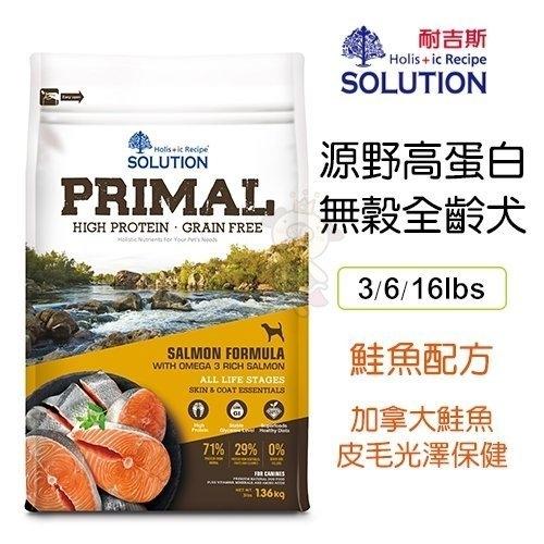 《48HR快速出貨》*KING*新耐吉斯SOLUTION《PRIMAL源野高蛋白系列 無穀全齡犬-鮭魚配方》3磅