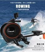 歐洲HEAD海德紙牌屋磁控划船器折疊水阻劃槳艇健身器材家用划船機 萌萌小寵DF