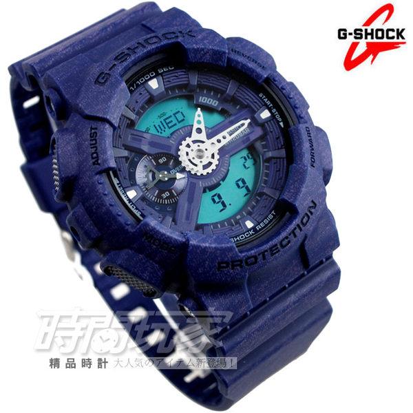 G-SHOCK GA-110HT-2A 指針數位雙顯 超人氣針織紋路電子錶 男錶 藍色 GA-110HT-2ADR CASIO卡西歐