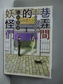 【書寶二手書T9/一般小說_OGK】巷弄間的妖怪們-綾櫛小巷加納裱褙店_行田尚希