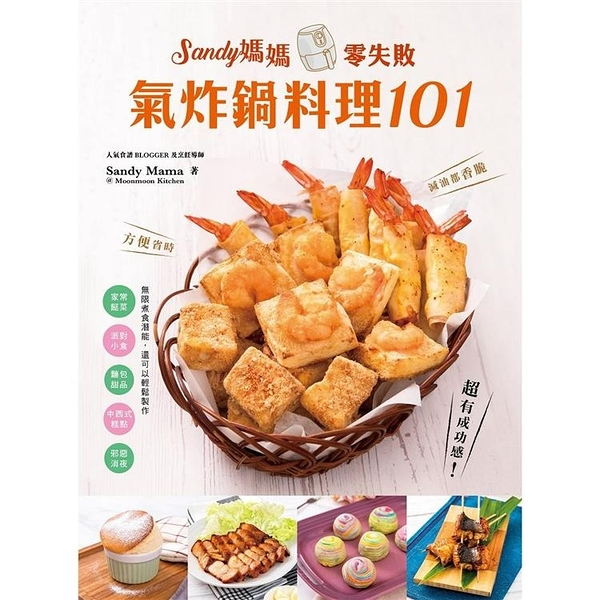 Sandy媽媽零失敗氣炸鍋料理101
