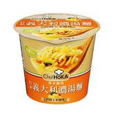 荷卡廚坊義大利田園玉米濃湯麵47g*3杯【愛買】