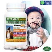赫而司「新貝他明」小分子葉黃素植物膠囊(兒童加強型)(全素食)