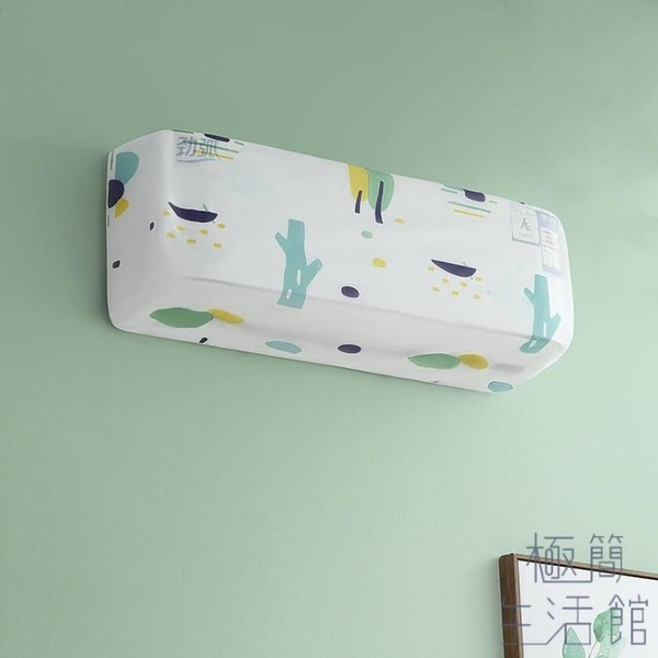 2個裝 空調罩全包防塵掛式掛機罩室內臥室家用保護罩【極簡生活】