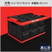 后備箱儲物箱車載收納箱汽車用品車內尾箱收納盒【英賽德3C數碼館】
