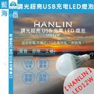 ★HANLIN-LED12W★ 調光超亮USB充電LED燈泡 (手電筒/照明燈/戶外燈/部隊/工礦/擺攤/學校)
